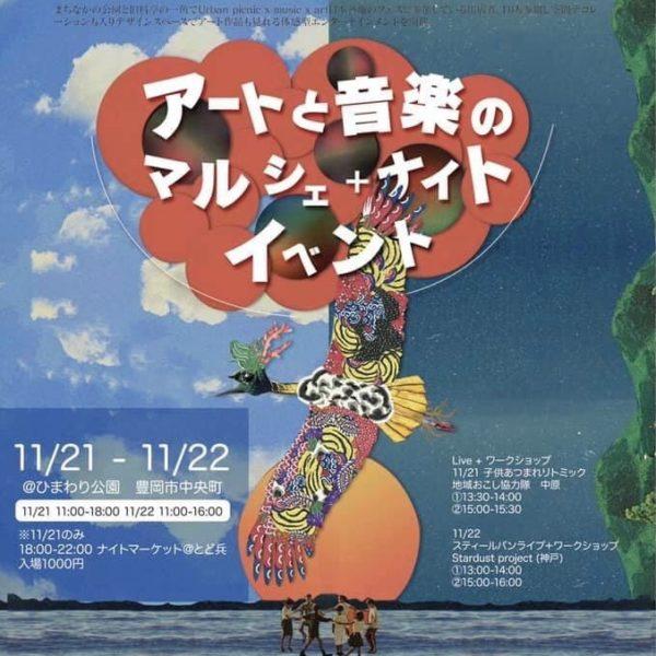 アートと音楽のマルシェ+ナイトイベント