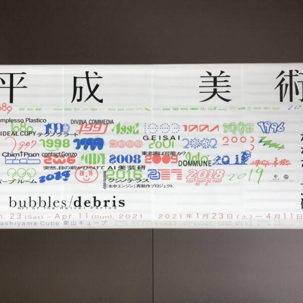 平成美術:うたかたと瓦礫(デブリ)